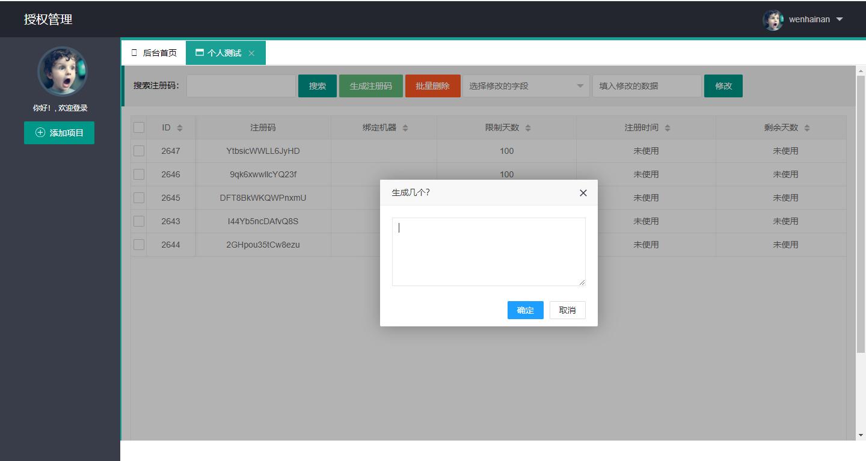 授权服务器专用源码,一键生成激活码