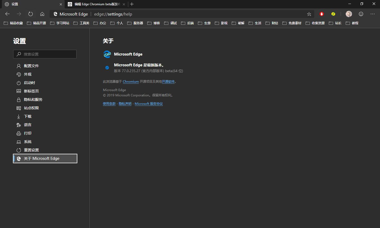 Microsoft Edge Insider(chromium)版深度体验(软粉福利)