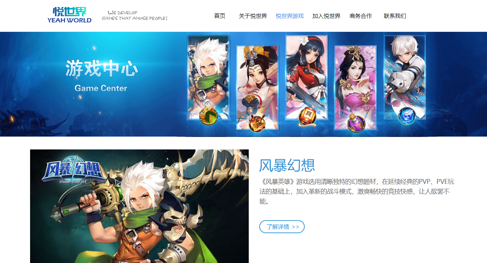 网络游戏公司网站模板