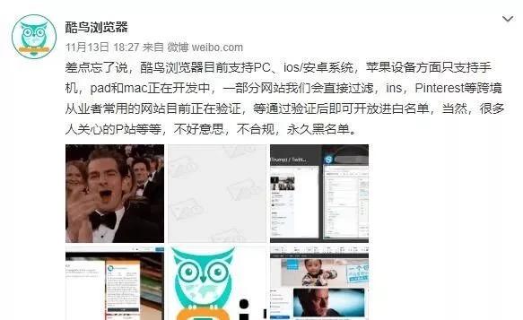酷鸟浏览器-国内首家合法翻墙的浏览器?
