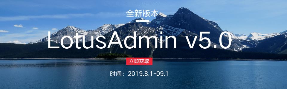 LotusAdmin v5.1 后台开发利器(站长自研)
